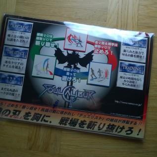 Soul Calibur II marquee